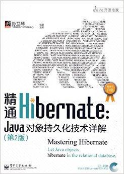 精通Hibernate:Java对象持久化技术详解(第2版)(附光盘1张)