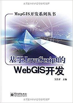 基于JavaScript的WebGIS开发
