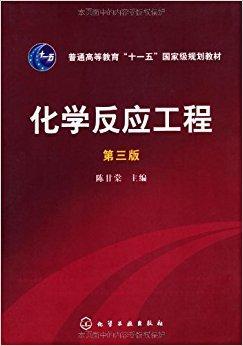 化学反应工程(第3版)