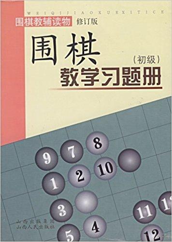 围棋教学习题册(初级)