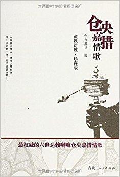 仓央嘉措情歌(藏汉对照版)