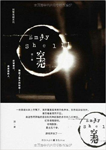 刑警高毅系列:空壳