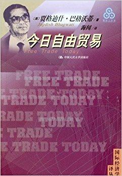 今日自由贸易