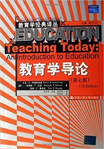 教育学导论(第7版)