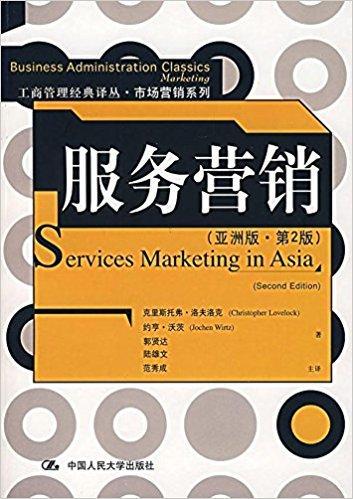 服务营销(亚洲版)(第2版)