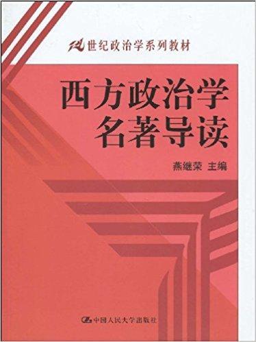21世纪政治学系列教材?西方政治学名著导读