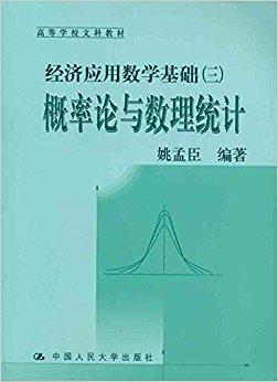 经济应用数学基础(3):概率论与数理统计