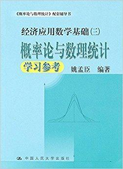 经济应用数学基础(3):概率论与数理统计(学习参考)