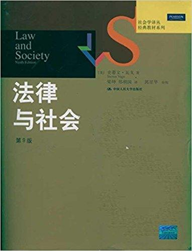 社会学译丛?经典教材系列:法律与社会(第9版)