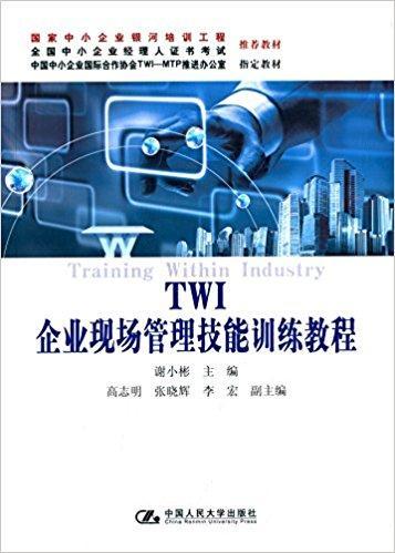 TWI企业现场管理技能训练教程