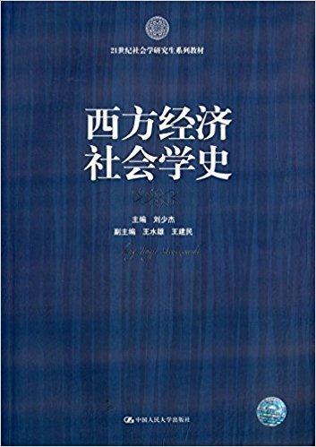 21世纪社会学研究生系列教材:西方经济社会学史