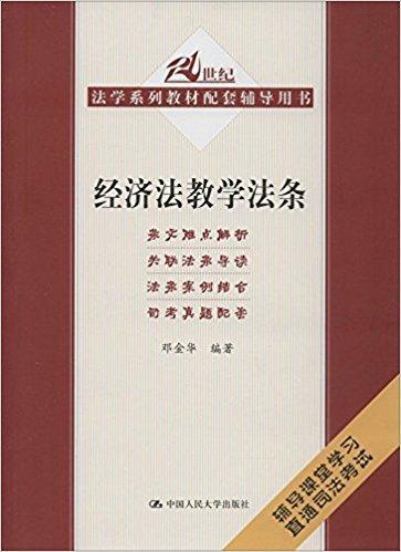 21世纪法学系列教材配套辅导用书:经济法教学法条