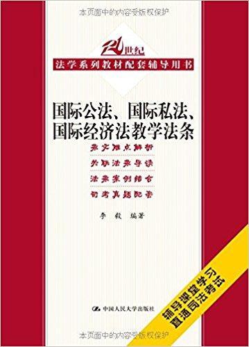 21世纪法学系列教材配套辅导用书:国际公法、国际私法、国际经济法教学法条