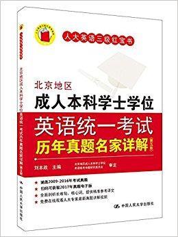 北京地区成人本科学士学位英语统一考试历年真题名家详解(第五版)