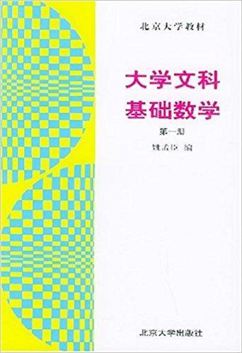 北京大学教材?大学文科基础数学1