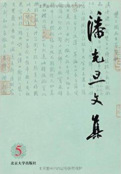 潘光旦文集(5)