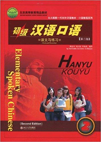 初级汉语口语(共2册)(附光盘)