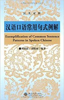 汉语口语常用句式例解(汉英对照)