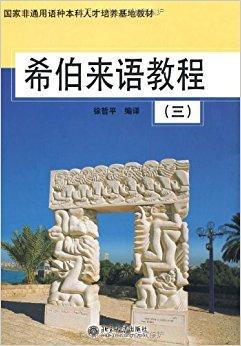 希伯来语教程3
