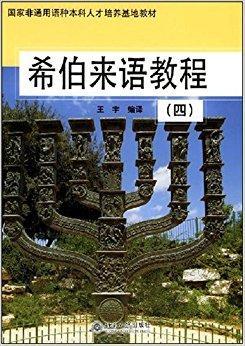 希伯来语教程4