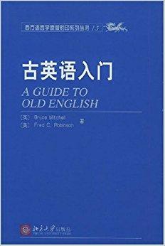 西方语言学原版影印系列丛书?古英语入门