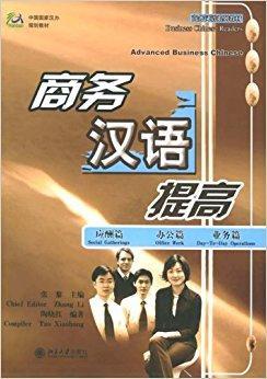 商务汉语提高(应酬篇办公篇业务篇商务汉语系列教材)