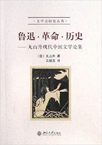 鲁迅革命历史:丸山升现代中国文学论集