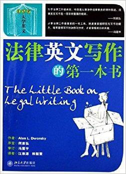 法律英文写作的第一本书