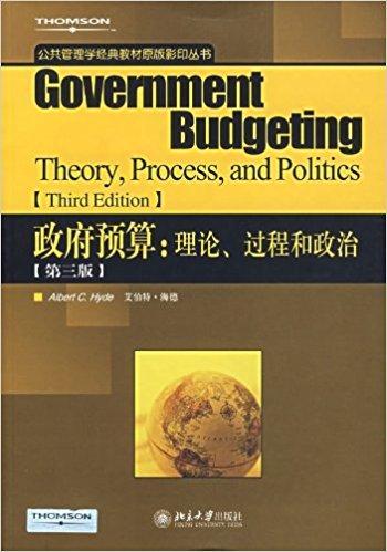 政府预算:理论、过程和政治(第3版)