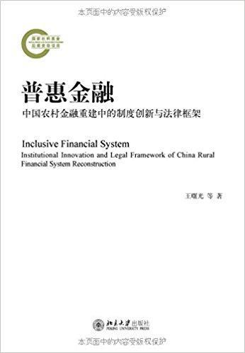 普惠金融:中国农村金融重建中的制度创新与法律框架