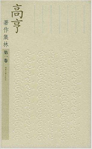 高亨著作集林(共10册)(精装)