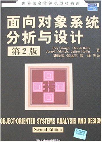 世界著名计算机教材精选?面向对象系统分析与设计(第2版)