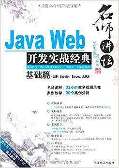 名师讲坛:Java Web开发实战经典基础篇(JSP、Servlet、Struts、Ajax)