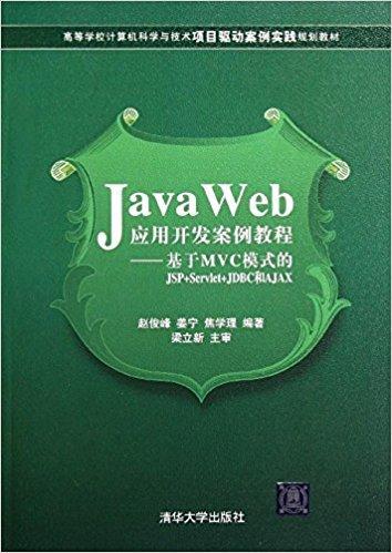 Java Web应用开发案例教程:基于MVC模式的JSP+Servlet+JDBC和AJAX