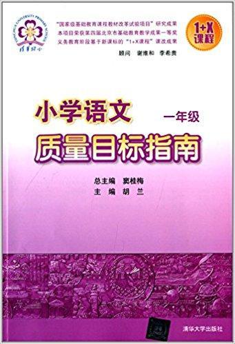 小学语文质量目标指南(一年级)