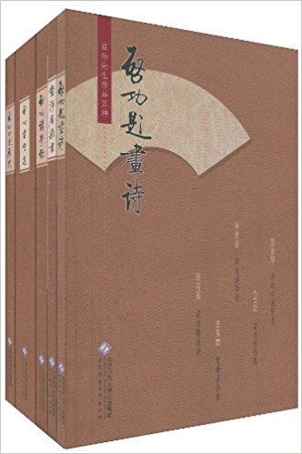 启功先生作品五种(套装共5册)