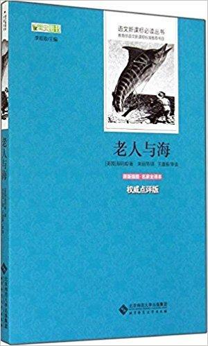 语文新课标必读丛书:老人与海(原版插图·名家全译本)(权威点评版)