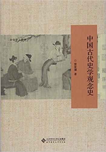 中国古代史学观念史 / 中华学人丛书