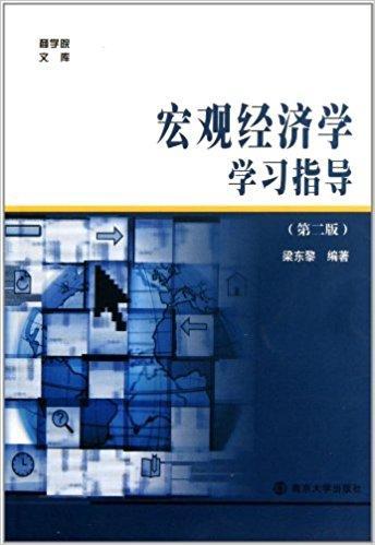 宏观经济学学习指导(第2版)
