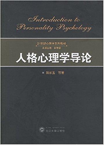 人格心理学导论