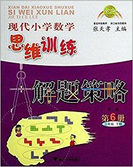 现代小学数学思维训练解题策略:第6册(3年级下)(第2版)