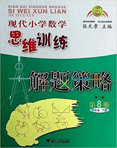 现代小学数学思维训练解题策略:第8册(4年级下册)(第2版)