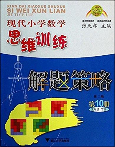 现代小学数学思维训练解题策略(第10册)(五年级下册)(第二版)