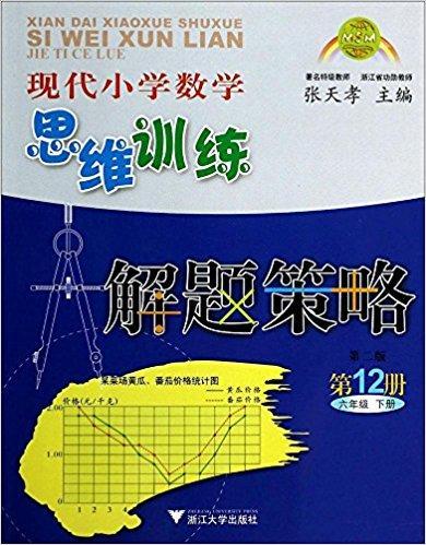 现代小学数学思维训练解题策略(第12册)(六年级下册)(第二版)