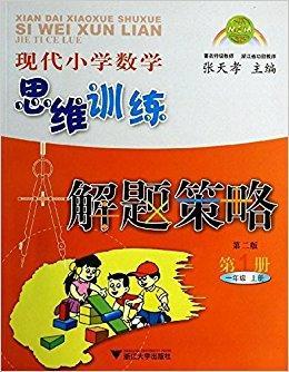 现代小学数学思维训练解题策略:第1册(1年级上)(第2版)