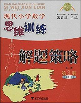 现代小学数学思维训练解题策略(第3册)(二年级上册)(第二版)