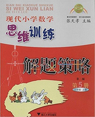 现代小学数学思维训练解题策略(第5册):3年级(上)(第2版)