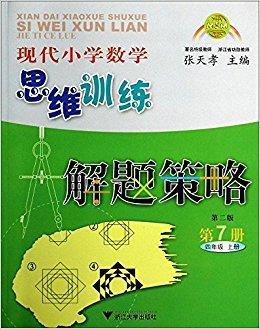 现代小学数学思维训练解题策略(第7册):4年级(上)(第2版)