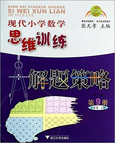 现代小学数学思维训练解题策略:第9册(5年级上)(第2版)