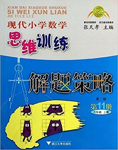 现代小学数学思维训练解题策略(第11册)(六年级上册)(第二版)